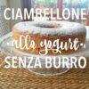 Ciambellone allo yogurt (senza burro)
